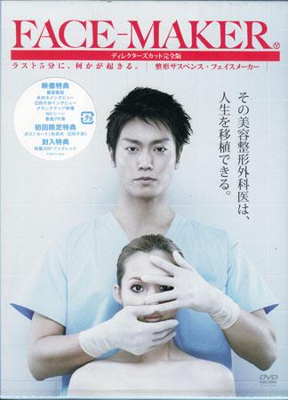 FACE-MAKERディレクターズカット完全版DVD BOX 【DVD】