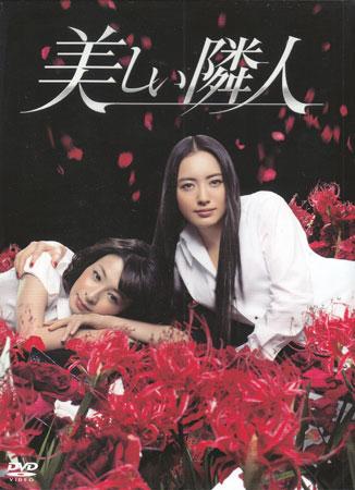 美しい隣人 DVD BOX 【DVD】
