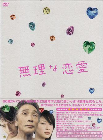 無理な恋愛 DVD BOX 【DVD】