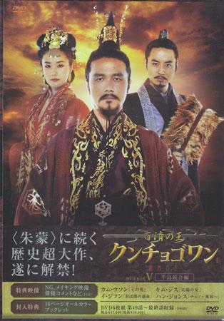 百済の王 クンチョゴワン 近肖古王 DVD BOXV 【DVD】