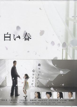 白い春 DVD BOX 【DVD】