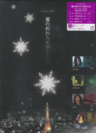 Yoshi原作『翼の折れた天使たちII』DVD BOX 【DVD】