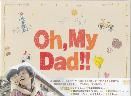 Oh, My Dad!! DVD BOX 【DVD】