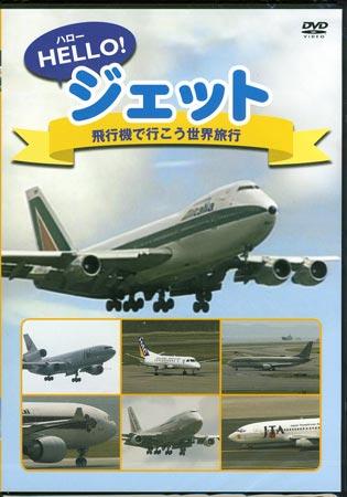 DVD 新品 飛行機 旅行 今季も再入荷 SORA HELLO 飛行機で行こう 世界旅行 休み ジェット