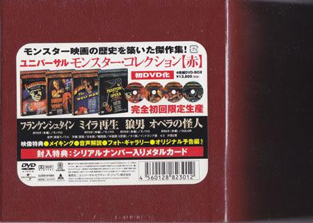 ユニバーサル モンスター コレクション<赤> 【DVD】