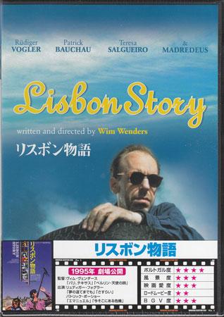 リスボン物語 【DVD】