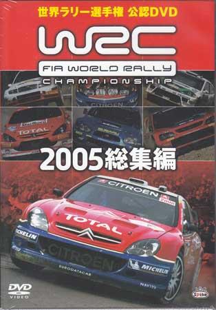 WRC 世界ラリー選手権 2005 総集編 【DVD】
