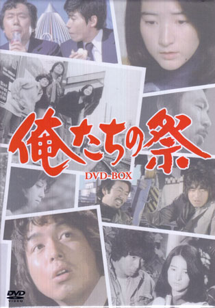 【DVD 邦画 TVドラマ】 【中古】俺たちの祭 DVD-BOX【DVD/邦画/TVドラマ/SORA】