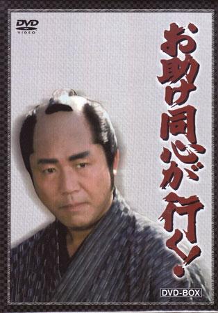 お助け同心が行く!DVD-BOX【DVD/邦画/時代劇/SORA】[F]