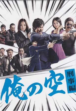 俺の空 刑事編 DVD BOX 【DVD】