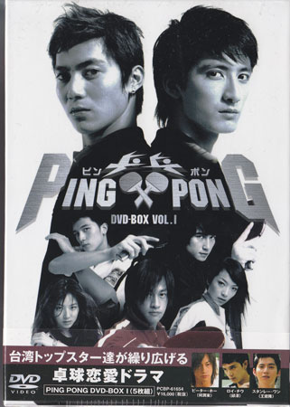 PING PONG ピンポン DVD BOX Vol.1 【DVD】