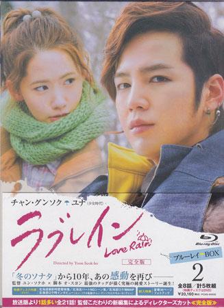 ラブレイン <完全版> Blu-ray-BOX2【DVD、Blu-ray/洋画/ラブストーリー/新品/SORA】