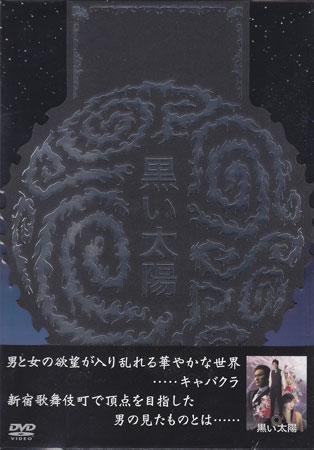 黒い太陽 ディレクターズカット版 DVD BOX 【DVD】