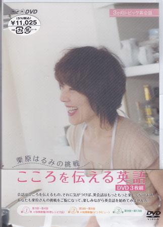 栗原はるみの挑戦 こころを伝える英語 DVDセット 【DVD】