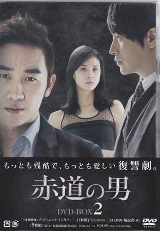 赤道の男 DVD BOX2 【DVD】