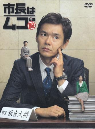 市長はムコ殿 DVD-BOX【DVD/邦画/TVドラマ/新品/SORA】