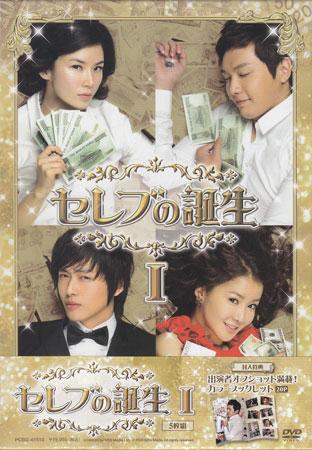 セレブの誕生 DVD BOX I 【DVD】