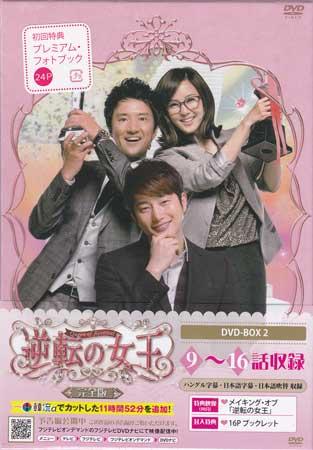 逆転の女王 DVD BOX2 完全版 【DVD】