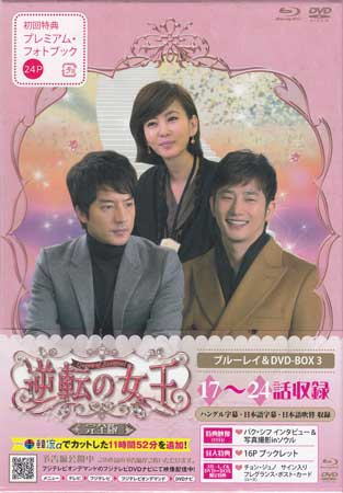 逆転の女王 ブルーレイ&DVD BOX3 完全版 【Blu-ray】