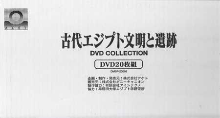 吉村作治 古代エジプト文明と遺跡 【DVD】