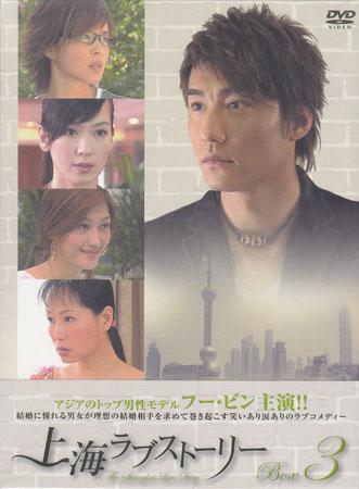 上海ラブストーリー BOX 3 【DVD】