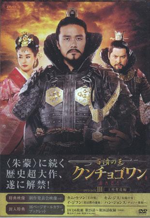 百済の王 クンチョゴワン 近肖古王 DVD BOXIII 【DVD】
