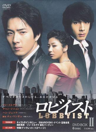 ロビイスト DVD BOX II 【DVD】