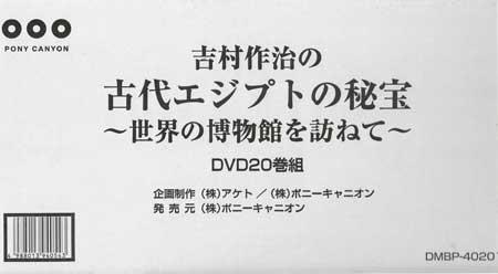 吉村作治 古代エジプトの秘宝 【DVD】