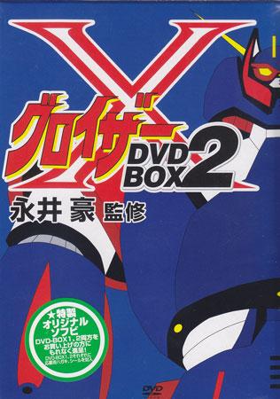 グロイザーX DVD BOX 2 【DVD】