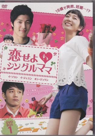 恋せよ■シングルママ DVD BOX1 【DVD】
