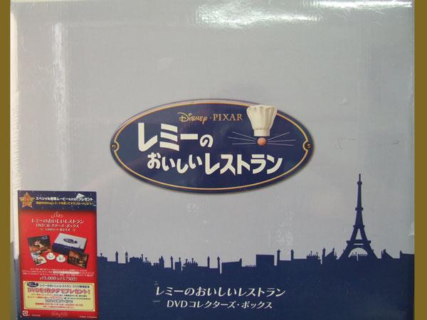 レミーのおいしいレストラン DVD コレクターズ ボックス 【DVD】