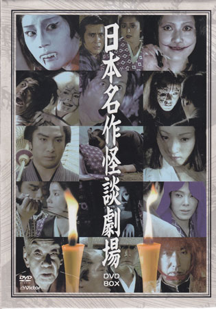 日本名作怪談劇場 DVD-BOX 【DVD】【あす楽対応】