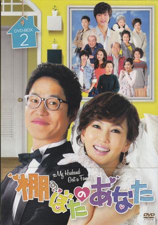 棚ぼたのあなた DVD BOX2 【DVD】