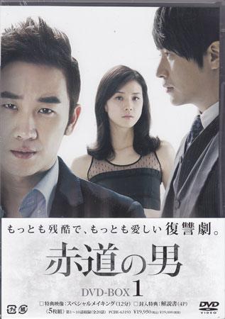 赤道の男 DVD BOX1 【DVD】