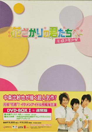 花ざかりの君たちへ~花様少年少女~DVD BOXI 【DVD】