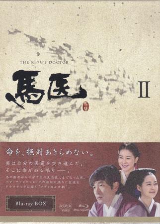 馬医 Blu-ray BOX 2 【ブルーレイ/Blu-ray】