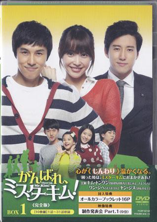 がんばれ、ミスターキム! 完全版DVD BOX 1 【DVD】