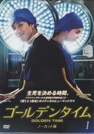 ゴールデンタイム ノーカット版 DVD BOX 1 【DVD】