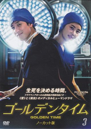 ゴールデンタイム ノーカット版 DVD BOX 3 【DVD】
