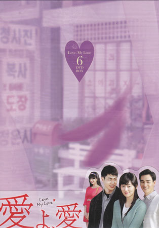 愛よ、愛 DVD BOX6 【DVD】