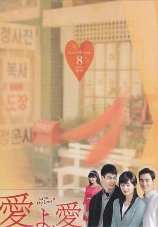 愛よ、愛 DVD BOX8 【DVD】