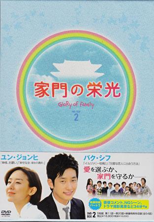 家門の栄光 DVD BOX 2 【DVD】