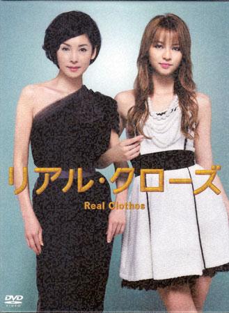 リアル クローズ DVD BOX 【DVD】