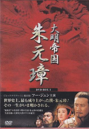 大明帝国-朱元璋 DVD BOX I 【DVD】
