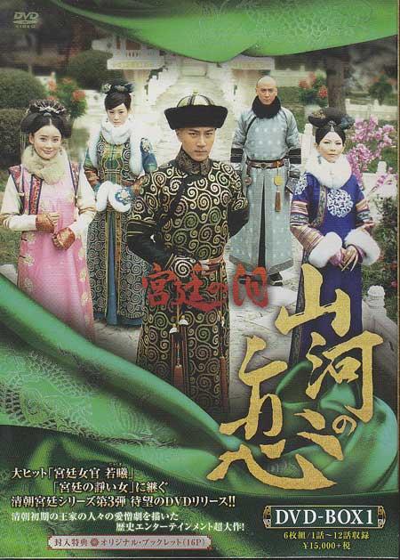 宮廷の泪 山河の恋DVDBOX1 【DVD】