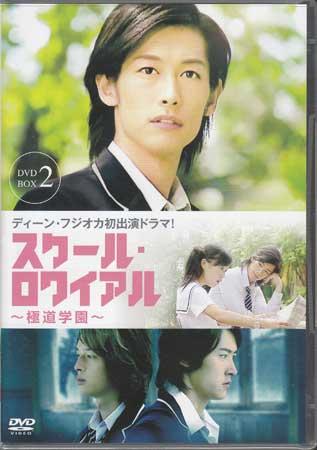 スクール・ロワイアル~極道学園~ DVD-BOX 2 【DVD】
