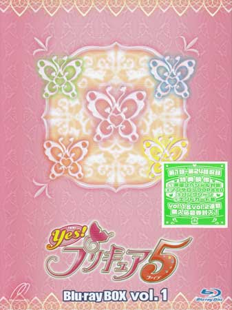 Yes!プリキュア5 Blu-rayBOX Vol.1【完全初回生産限定】 【Blu-ray】【RCP】