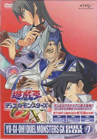 遊☆戯☆王デュエルモンスターズGX DUEL BOX 7 【DVD】