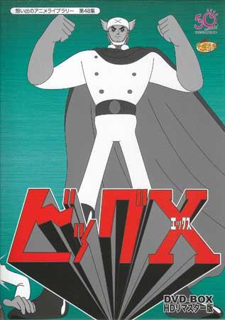ビッグX HDリマスター DVD-BOX 【DVD】