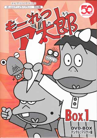もーれつア太郎 DVD-BOX デジタルリマスター版 BOX1 【DVD】【あす楽対応】